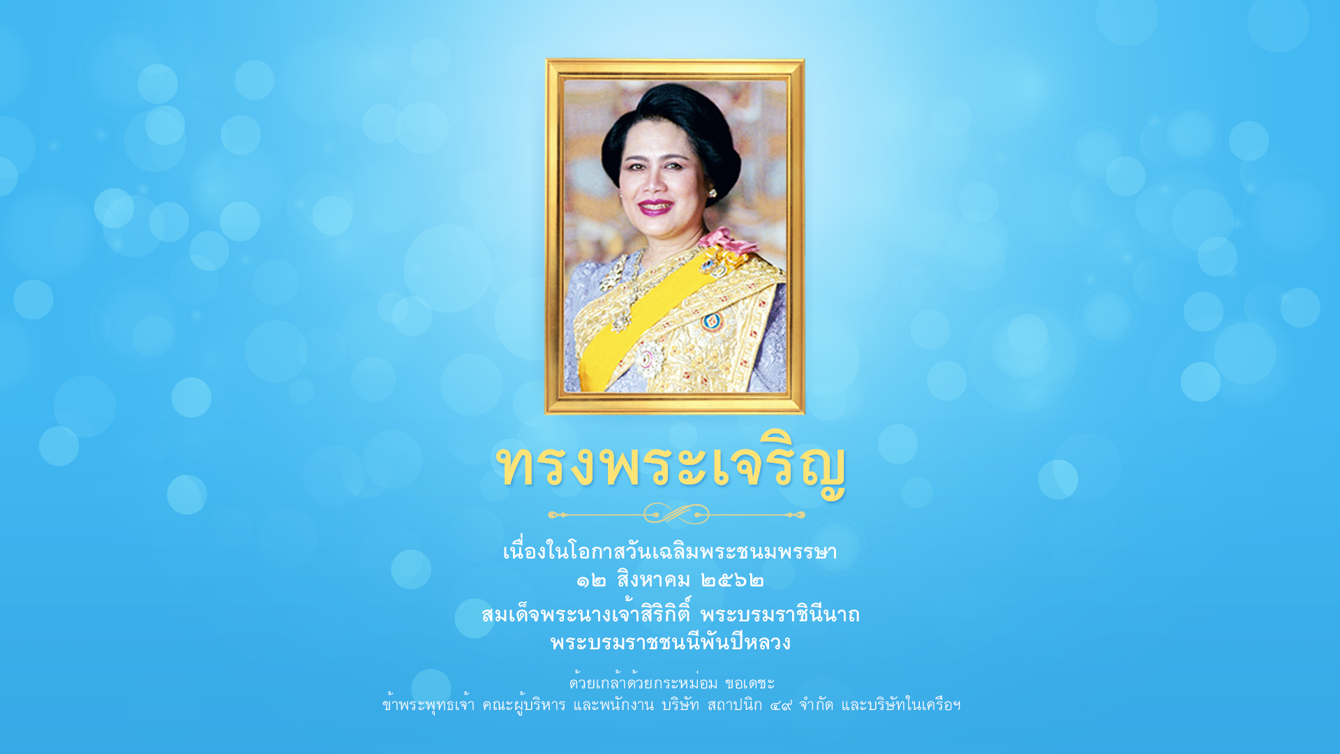 Her Majesty Queen Sirikit The Queen Mother